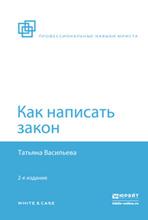 Как написать закон, Татьяна Васильева