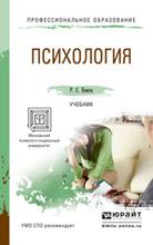 Психология. Учебник, Р. С. Немов