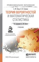 Теория вероятностей и математическая статистика. Учебник, А. М. Попов, В. Н. Сотников