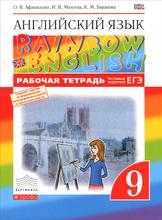 Английский язык. 9 класс. Рабочая тетрадь, О. В. Афанасьева, И. В. Михеева, К. М. Баранова
