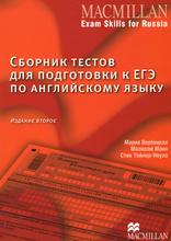 Сборник тестов для подготовки к ЕГЭ по английскому языку (+ Online Code),