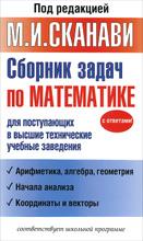 Сборник задач по математике для поступающих в высшие технические учебные заведения, Сканави Марк Иванович