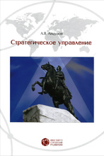 Стратегическое управление, А. Я. Анцупов