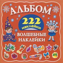 Волшебные наклейки . 222 наклейки, И. В. Горбунова