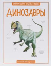 Динозавры, Стив Паркер