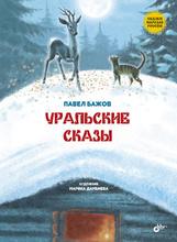 Уральские сказы, Павел Бажов