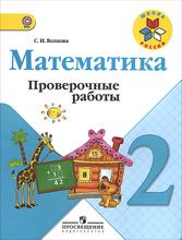 Математика. 2 класс. Проверочные работы, С. И. Волкова