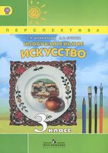 Изобразительное искусство. 3 класс. Учебник, Т. Я. Шпикалова, Л. В. Ершова
