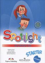 Spotlight: Starter: Workbook / Английский язык. Рабочая тетрадь. К учебнику для начинающих, Virginia Evans, Jenny Dooley, Nadezhda Bykova, Marina Pospelova
