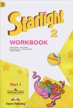 Starlight 2: Workbook: Part 1 / Английский язык. 2 класс. Рабочая тетрадь. В 2 частях. Часть 1, Вирджиния Эванс, Дженни Дули, Ксения Баранова, Виктория Копылова, Радислав Мильруд