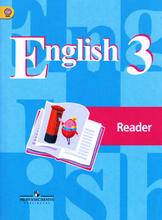 English 3: Reader / Английский язык. 3 класс. Книга для чтения, В. П. Кузовлев, Н. М. Лапа, И. П. Костина, Е. В. Кузнецова