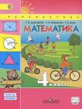 Математика. 4 класс. Учебник. В 2 частях. Часть 1, Г. В. Дорофеев, Т. Н. Миракова, Т. Б. Бука