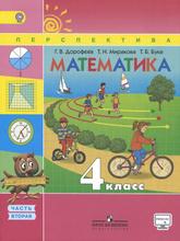 Математика. 4 класс. Учебник. В 2 частях. Часть 2, Г. В. Дорофеев, Т. Н. Миракова, Т. Б. Бука