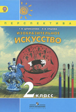 Изобразительное искусство. 2 класс. Учебник, Т. Я. Шпикалова, Л. В. Ершова