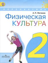 Физическая культура. 2 класс. Учебник, А. П. Матвеев