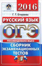 ОГЭ 2016. Русский язык. Сборник экзаменационных тестов, Г. Т. Егораева