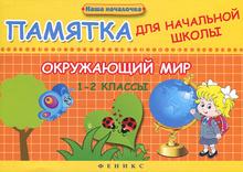 Окружающий мир.1-2 классы. Памятка для начальной школы, Э. И. Матекина