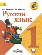 Русский язык. 1 класс. Учебник, В. П. Канакина, В. Г. Горецкий