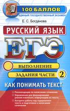ЕГЭ. Русский язык. Как понимать текст. Выполнение задания части 2, Е. С. Богданова
