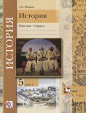 История. Введение в историю. 5 класс. Рабочая тетрадь, А. Н. Майков