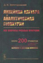 Линейная алгебра и аналитическая геометрия. Учебное пособие, Д. И. Золотаревская