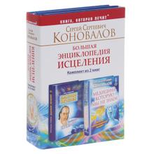 Большая энциклопедия исцеления (комплект из 2 книг), Сергей Коновалов