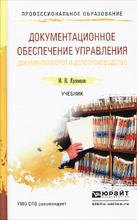 Документационное обеспечение управления. Документооборот и делопроизводство. Учебник, И. Н. Кузнецов