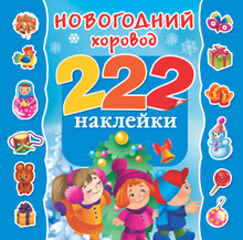 Новогодний хоровод. 222 наклейки, И. В. Горбунова