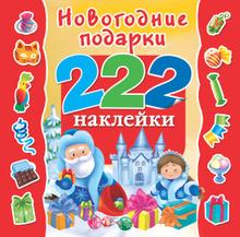 Новогодние подарки. 222 наклейки, И. В. Горбунова