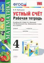 Математика. Устный счет. 4 класс. Рабочая тетрадь. К учебнику М. И. Моро, М. А. Бантовой, Г. В. Бельтюковой, В. Н. Рудницкая