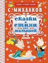 Сказки и стихи для малышей, С. Михалков