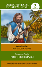 Robinson Crusoe / Робинзон Крузо. Уровень 2, Daniel Defoe