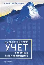 Бухгалтерский учет в торговле и на производстве, Светлана Левшова