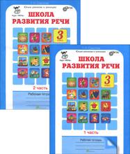 Школа развития речи. 3 класс. Рабочая тетрадь. В 2 частях (комплект из 2 книг), Т. Н. Соколова