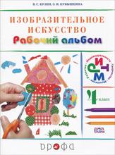 Изобразительное искусство. 4 класс. Рабочий альбом, В. С. Кузин, Э. И. Кубышкина