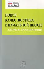 Новое качество урока в начальной школе. Алгоритм проектирования, Ю. И. Глаголева, И. В. Казанцева, М. В. Бойкина