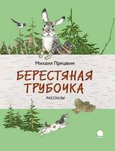 Берестяная трубочка, Михаил Пришвин