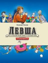 Левша, Николай Лесков