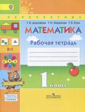 Математика. 1 класс. Рабочая тетрадь. В 2 частях. Часть 1, Г. В. Дорофеев, Т. Н. Миракова, Т. Б. Бука