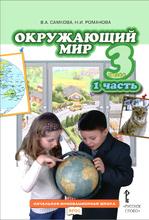 Окружающий мир. 3 класс. В 2 частях. Часть 1, В. А. Самкова, Н. И. Романова