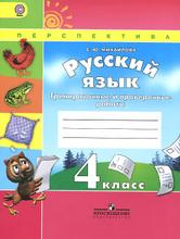 Русский язык. 4 класс. Тренировочные и проверочные работы, С. Ю. Михайлова