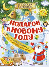 Подарок к Новому году, О. Узорова, Е. Нефёдова
