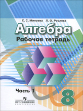 Алгебра. 8 класс. Рабочая тетрадь. В 2 частях. Часть 1, С. С. Минаева, Л. О. Рослова