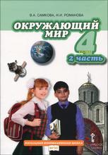Окружающий мир. 4 класс. Учебник. В 2 частях. Часть 2, В. А. Самкова, Н. И. Романова
