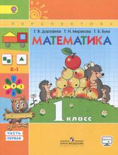 Математика. 1 класс. Учебник. В 2 частях. Часть 1, Г. В. Дорофеев, Т. Н. Миракова, Т. Б. Бука