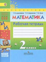 Математика. 2 класс. Рабочая тетрадь. В 2 частях. Часть 1, Г. В. Дорофеев, Т. Н. Миракова, Т. Б. Бука
