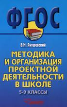 Методика и организация проектной деятельности в школе. 5-9 классы, В. Н. Янушевский