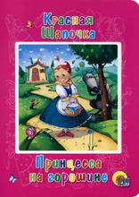 Красная Шапочка. Принцесса на горошине, Ш. Перро, Г. Х. Андерсен