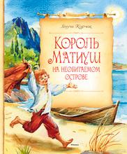 Король Матиуш на необитаемом острове, Януш Корчак