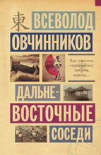 Дальневосточные соседи, В. В. Овчинников